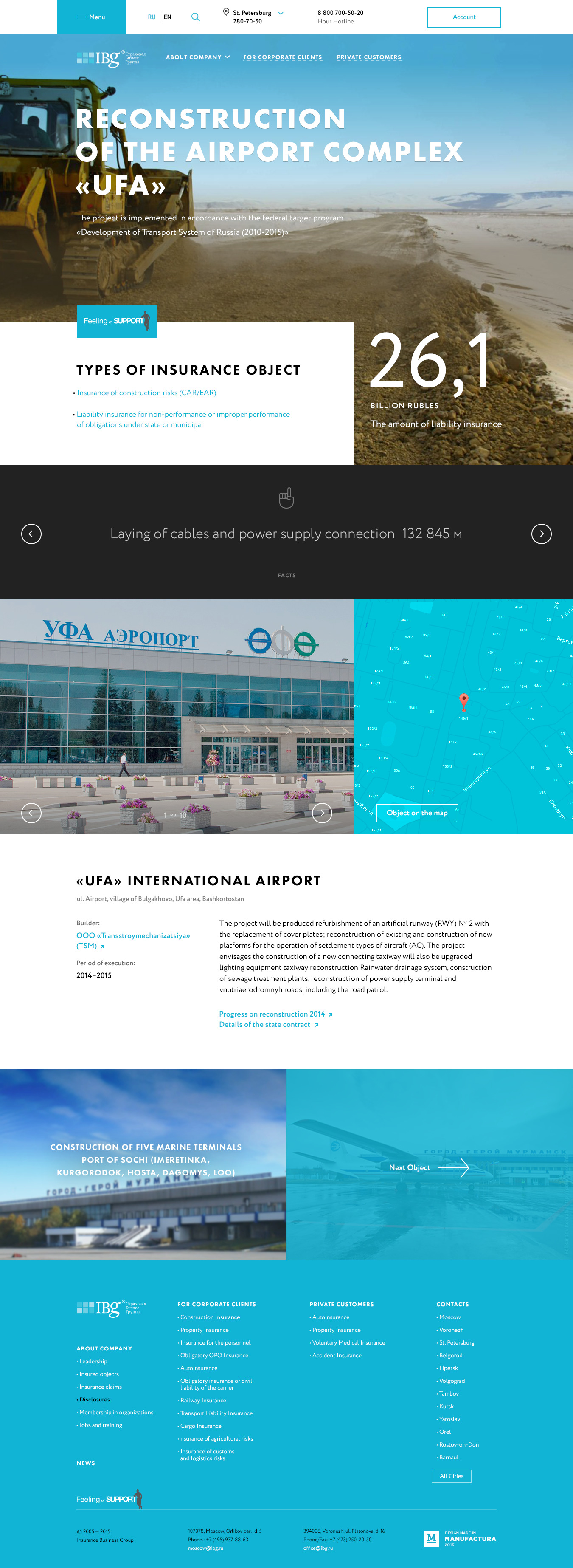 A sample object page (Ufa airport complex)